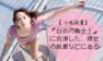 【小松彩夏】「白衣の戦士!」に出演した、彼女の経歴などに迫る