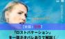 【楽園と恐怖】「ロストバケーション」を一部ネタバレありで解説!