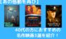 【あの感動を再び】40代の方におすすめの名作映画3選を紹介!